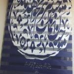 پرده زبرا طرح فارسی